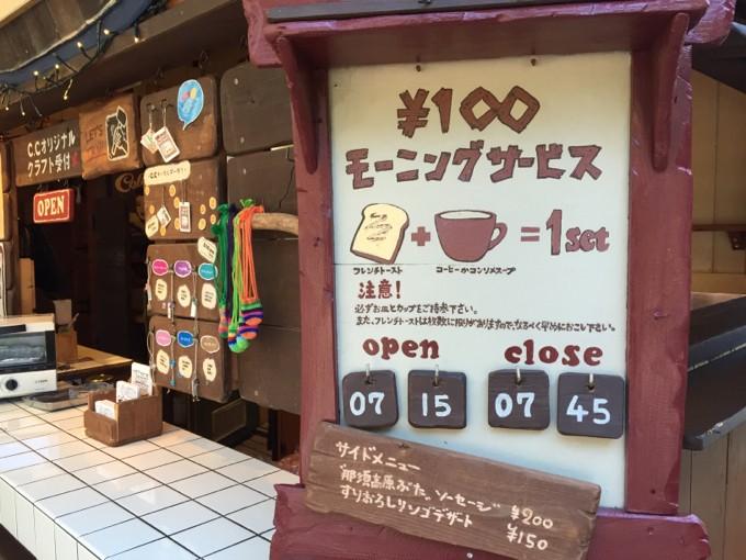 C&C那須高原の100円モーニング