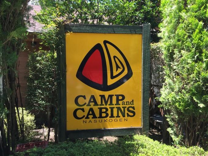 キャンプアンドキャビンズ那須高原