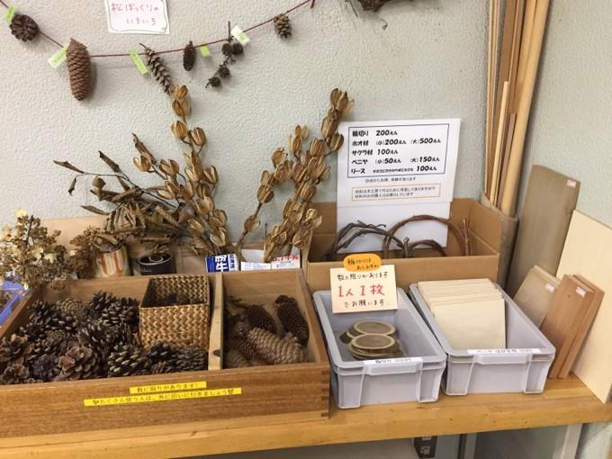 木材加工体験用の木