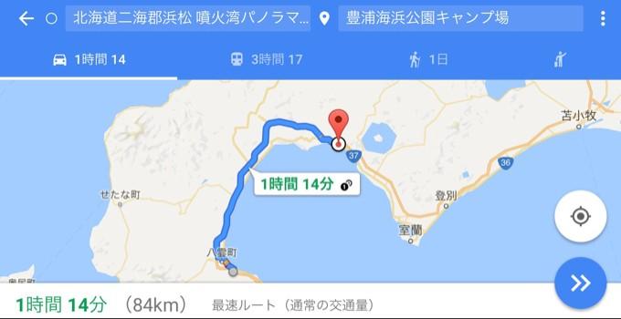 オートリゾート八雲から豊浦海浜公園キャンプ場