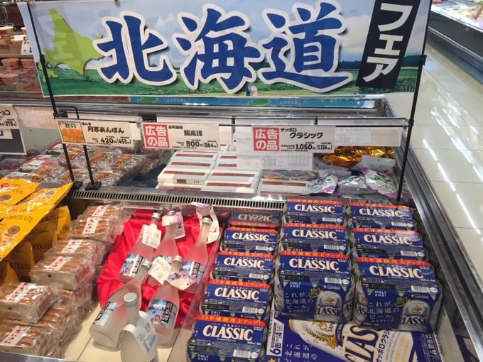 スーパーダイユーの北海道フェア