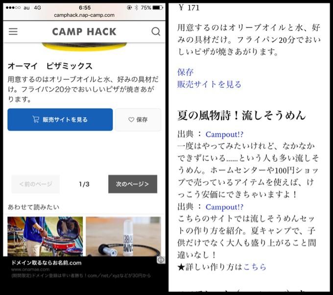 PocketでCAMP HACKを表示したとき