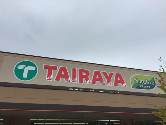 TAIRAYA大子店で待ち合わせ