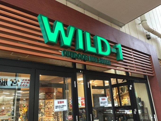 ワイルドワン印西ビッグホップ店