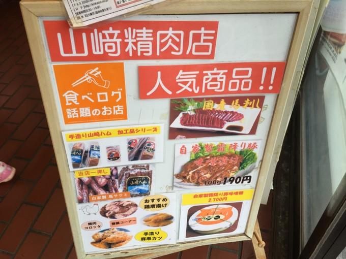 山崎精肉店の人気商品