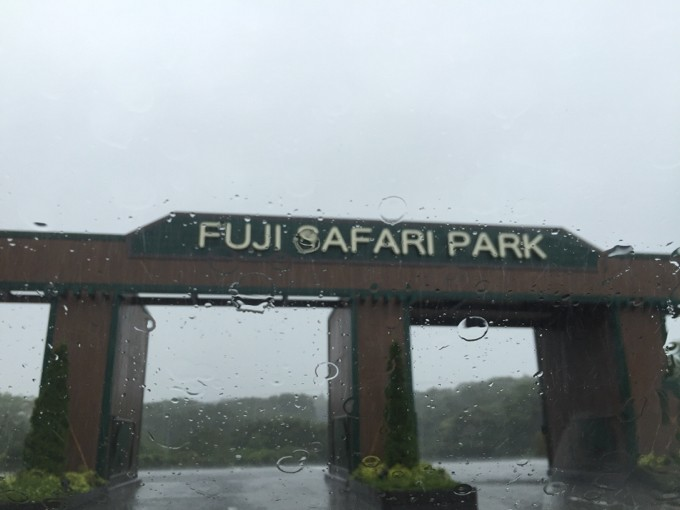 富士サファリパークのゲート