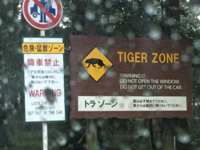 富士サファリパークのトラゾーン