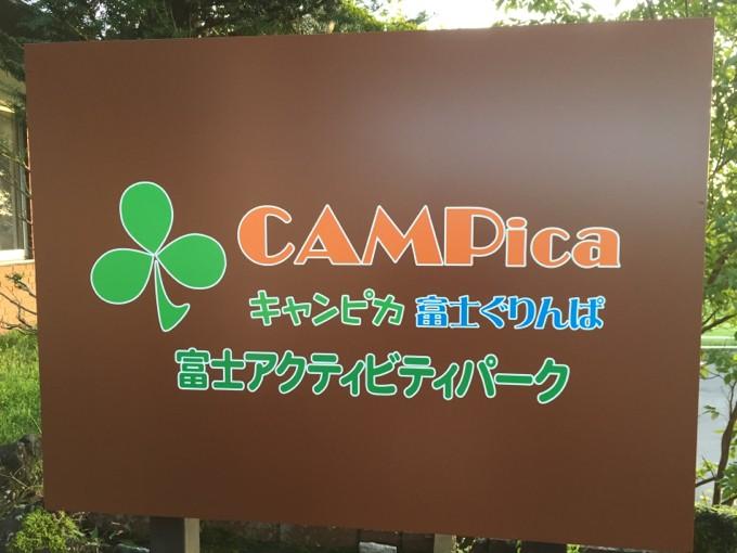 キャンピカ富士ぐりんぱの新看板