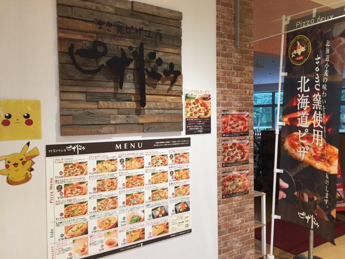 サーモンパーク千歳のピザドゥ2号店