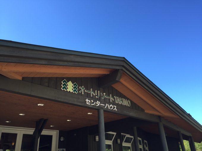 オートリゾート滝野のセンターハウス