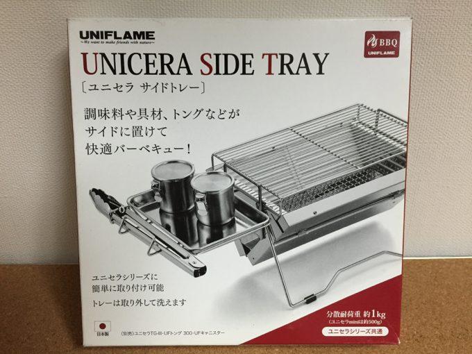 ユニセラ用サイドトレー
