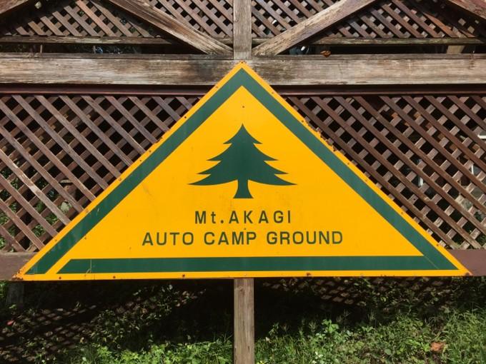 赤城山オートキャンプ場の看板