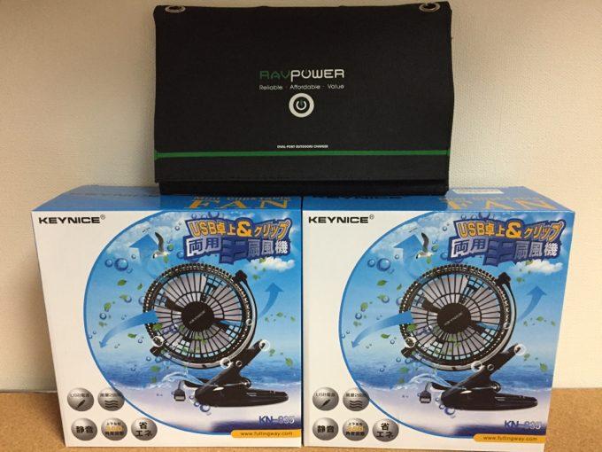 ソーラーチャージャー+USB扇風機2台