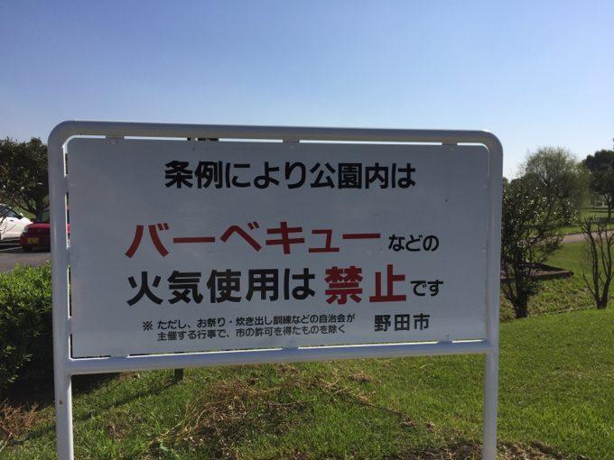 条例施行後の野田市スポーツ公園