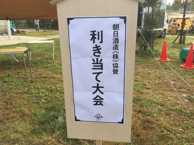 日本酒利き当て大会
