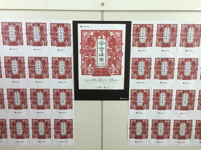 本社ストアに掲載された雪峰祭のポスター
