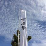 雪峰祭に初参加!イベント満載の本社@新潟にSnowPeakユーザー大集結