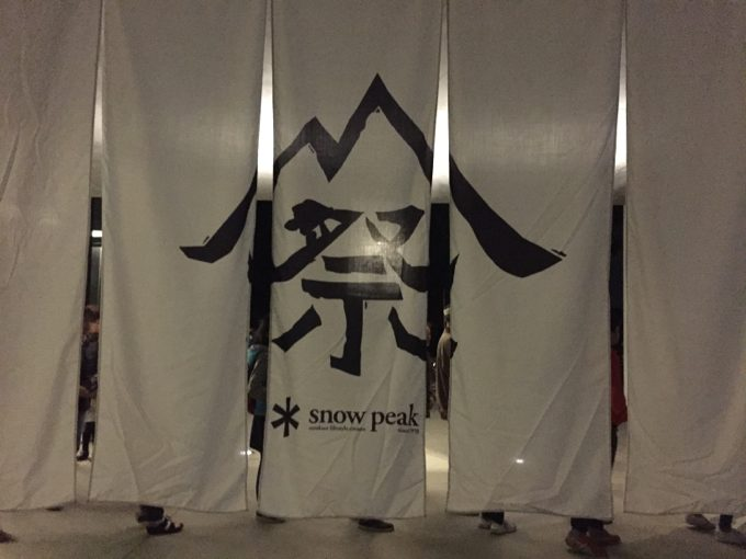 夜の雪峰祭@本社キャンプ場の暖簾