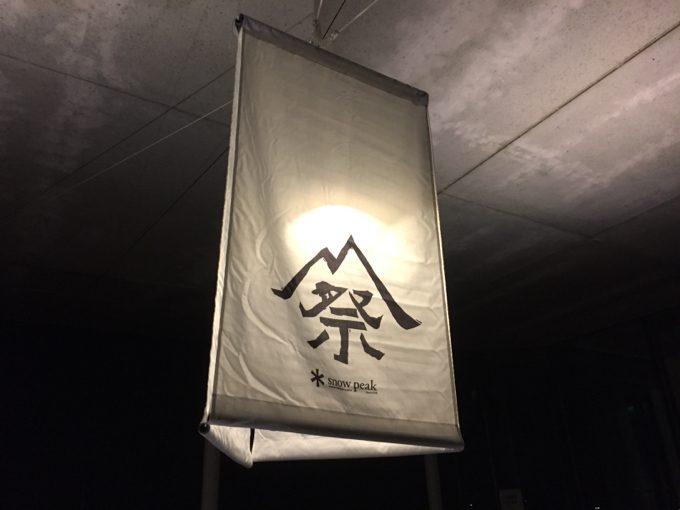 雪峰祭夜の部の灯