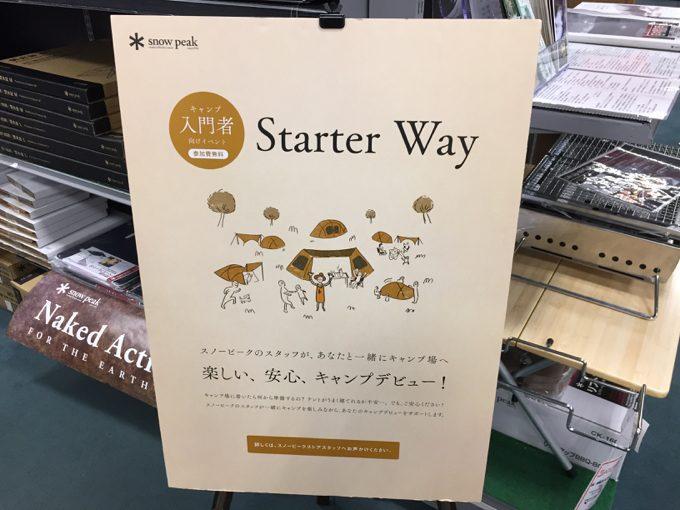 Starter Wayの開催案内