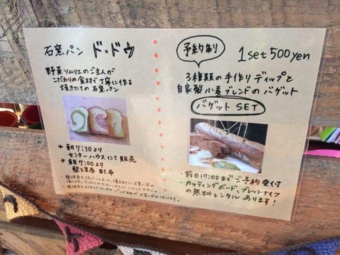 キャンピカ明野ふれあいの里のパン販売情報