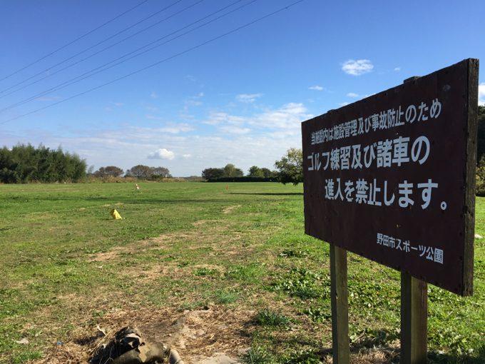 野田市おまつり広場はゴルフ&乗り入れ禁止
