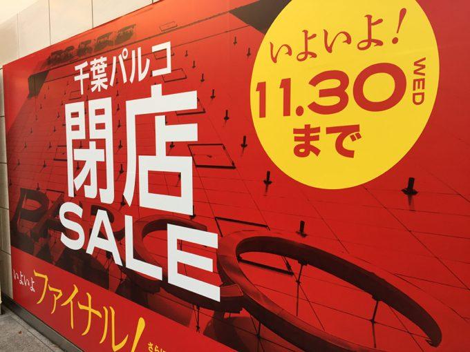 千葉パルコ閉店SALE