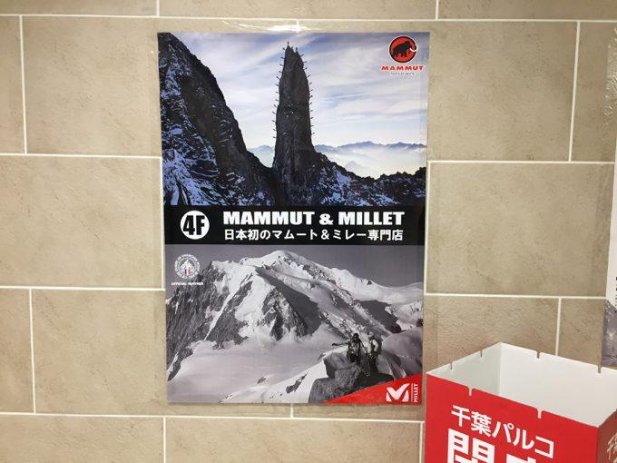 好日山荘 マムート&ミレー店
