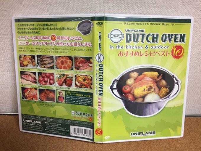 ダッチオーブン料理のユニフレーム公式DVD