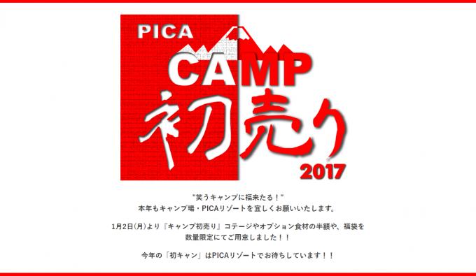 PICAキャンプ初売り2017