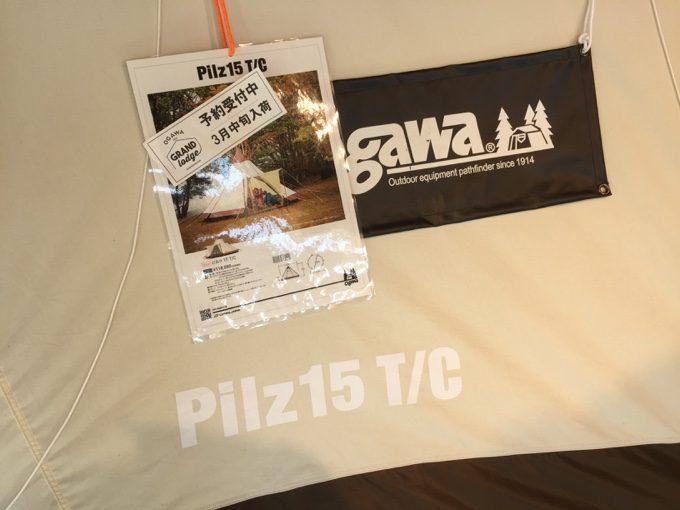 Pilz15 T/Cの製品ロゴ
