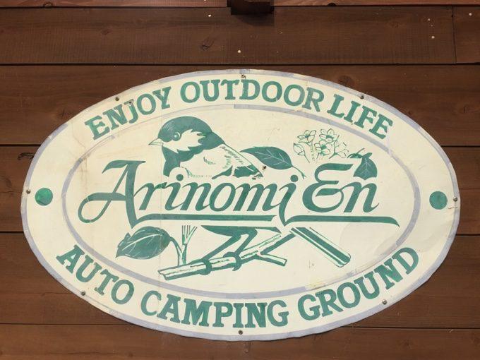 有野実苑オートキャンプ場のロゴ