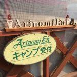 和菓子作りに農園レストラン!有野実苑で初物三昧な連泊キャンプ