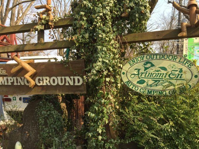 有野実苑オートキャンプ場のステキな看板