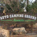 千葉が誇る王道キャンプ場「有野実苑」はお風呂と収穫体験が超充実!