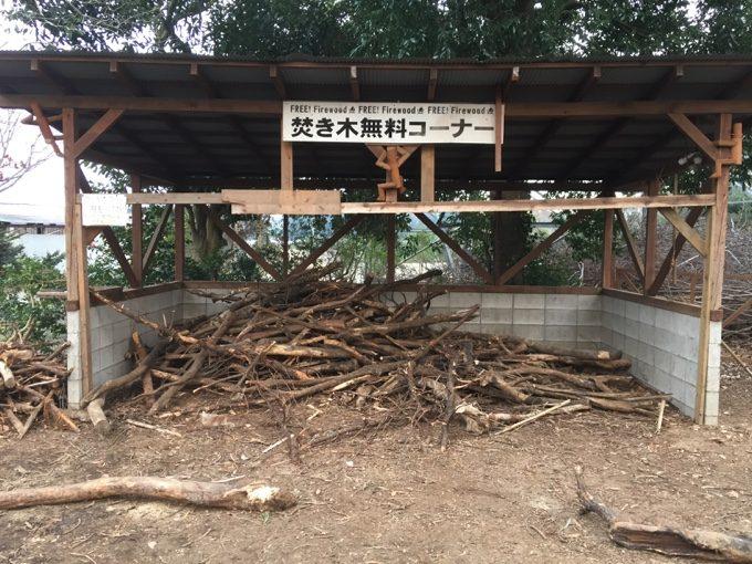 有野実苑の焚き火用半端材コーナー
