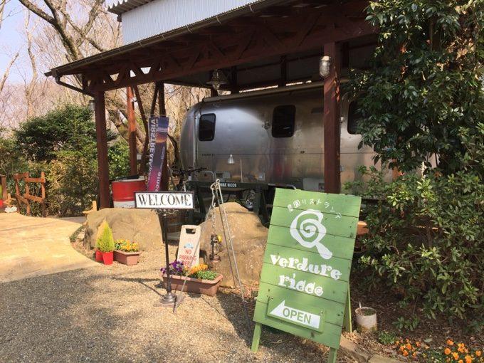 有野実苑のレストラン入口