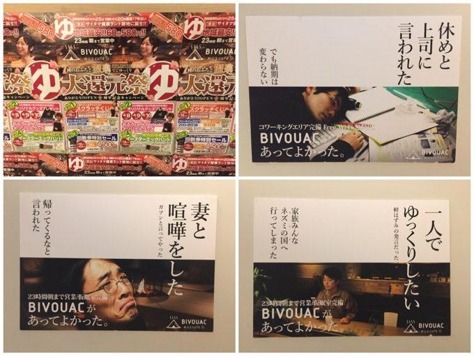 お風呂カフェの1/2周年ポスター