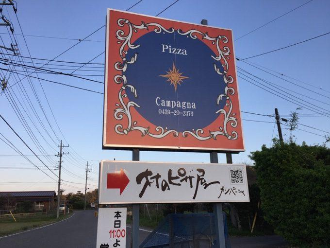 1年半ぶりの村のピザ屋カンパーニャ