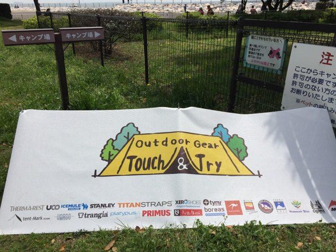 城南島海浜公園キャンプ場の一部を使ってイベント