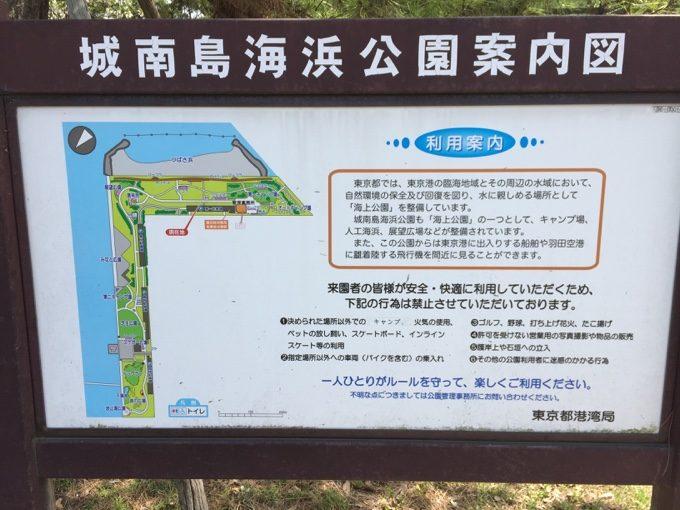 城南島海浜公園の案内図