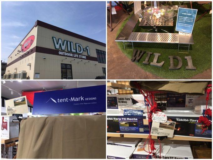 WILD-1レイクタウン店で焚き火タープTCレクタを購入