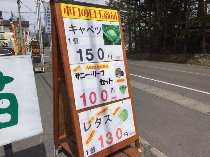久保農園直売所で野菜を調達
