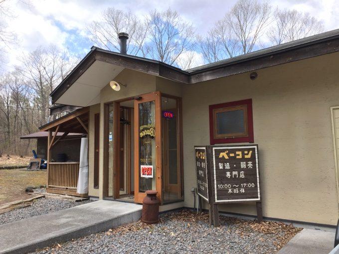 北軽井沢にあるベーコン屋「ベーコン」