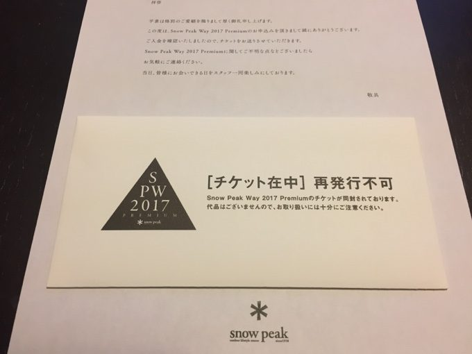 Snow Peak Way Premiumのチケット当選