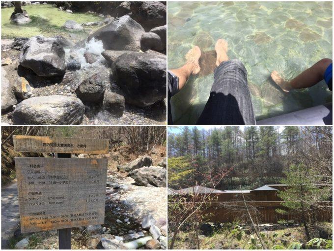 草津温泉の西の河原公園