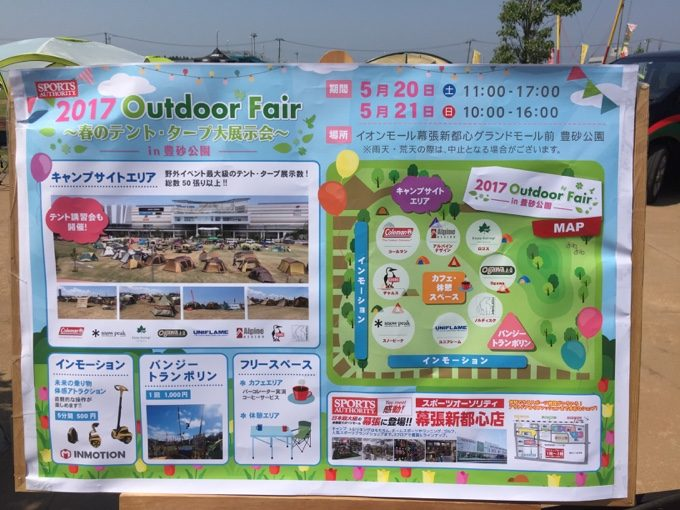豊砂公園で開催されたアウトドアフェアの地図