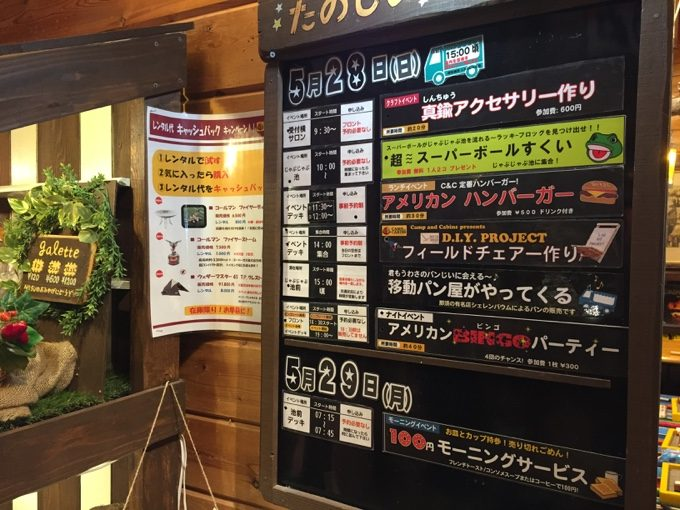 C&C那須高原の楽しいイベント一覧