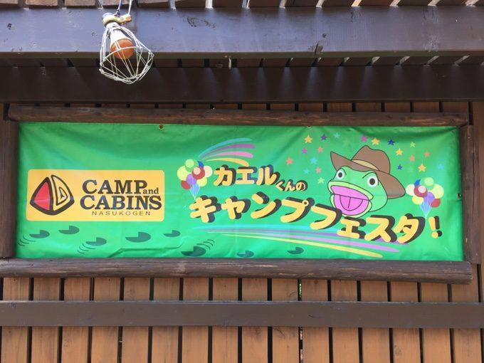 C&C那須高原のカエルくんのキャンプフェスタ