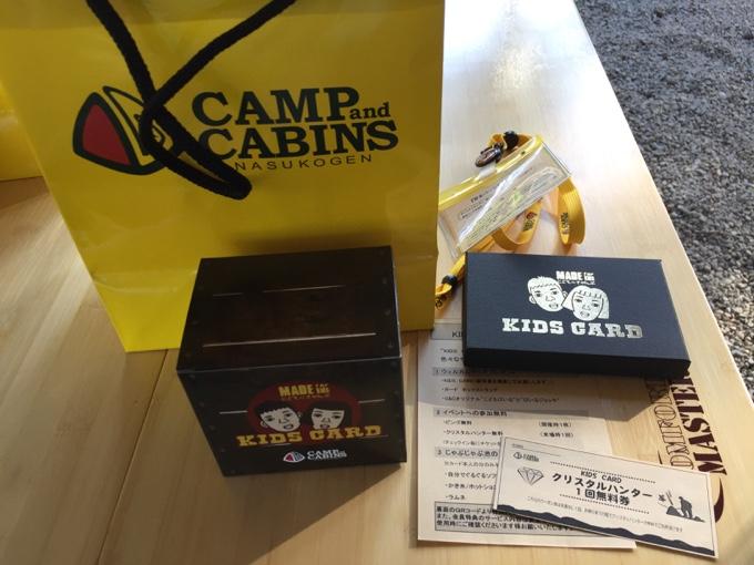 KIDSカード抽選会の戦利品